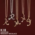 イニシャル ネックレス K18 金 一粒 ダイヤモンド ゴールド レディース 送料無料