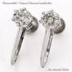 一粒 イヤリング ダイヤモンド ソリティア ダイヤ 0.40ct プラチナ900 PT900 ひと粒 レディース