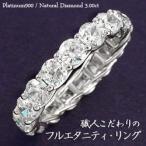 フルエタニティリング ダイヤモンドリング ダイヤモンド3.00ct SIクラス プラチナ900 指輪 レディース