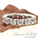 フルエタニティリング ダイヤモンド プラチナ900 pt900 リング 3ct SIクラス 指輪 一文字 レディース アクセサリー