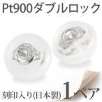Yahoo Shopping - pt900 プラチナ900 シリコン ダブルロックキャッチ 日本製 ピアス キャッチ ピアスキャッチ シリコン キャッチャー