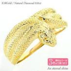 ダイヤモンドリング へび 蛇 ダイヤモンド スネーク 指輪 アミュレット  K18ゴールド レディース
