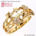 スター リング 星 ダイヤモンドリング ダイヤ 0.07ct アミュレット K18ゴールド レディース