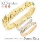 ネームリング イニシャルリング K18ゴールド 18金 指輪 名前 アルファベット ダイヤモンド 誕生石 お守り 誕生日 プレゼント 記念 レディース ジュエリー