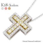 クロス 十字架 ダイヤモンド ネックレス ペンダントk18ゴールド 18金 ダイヤ 0.5ct レディース ジュエリー アクセサリー