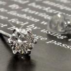 片耳ピアス ダイヤ ダイヤモンド*0.20ct プラチナ900 ソリティア 片方ピアス メンズ セカンドピアス 一粒 片側