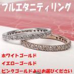 指輪 ピンキーリング フルエタニティリング ダイヤモンド 0.3ct ダイヤリング レディース ジュエリー アクセサリー