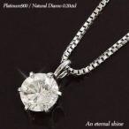 ダイヤ 一粒ダイヤ プラチナ900 ソリティア ダイヤモンドネックレス 0.2ct 大粒 ダイヤモンド ペンダント レディース