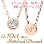 イニシャル 一粒 ダイヤモンド ネックレス 0.10ct K18 ゴールド ネーム ソリティア 18金 スキンジュエリー フクリン レディース