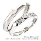 ショッピングペアリング ペアリング ダイヤモンド0.13ct プラチナ900 PT900 指輪 マリッジリング 結婚指輪 レディース 人気