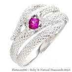 蛇 へび 指輪 スネーク リング ルビー ダイヤモンドリング 0.005ct プラチナ900 PT900 巳 レディース