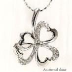ダイヤモンド ネックレス 幸運を呼ぶ四葉のクローバー