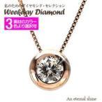 キラキラ輝くわたしと一粒ダイヤモンドネックレス