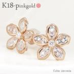 k18 ピンクゴールド フラワーピアス キュービックジルコニア スタッドピアス 18金ゴールド 花 レディース アクセサリー