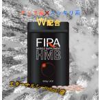 ファイラ マッスルサプリ HMB 120粒 BCAA FIRA 筋トレ