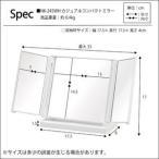 カジュアルコンパクトミラー ホワイト(白) 12個セット(折りたたみ三面鏡/卓上ミラー) 飛散防止加工/角度調整可/スリム/スタンド/折り畳