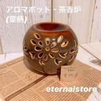 アロマポット・茶香炉 葉柄 (丸型)
