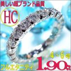 [e388002]Pt900ダイヤモンド フルエタニティリング 1.90Ct・4〜6(HC) 爪留め ハイクオリティ プラチナダイヤモンド マリッジリング 結婚指輪 高品質 (A)