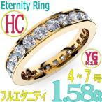 [e389-149]K18YGダイヤモンド フルエタニティリング1.58Ct[直径2.5mm x 24Pc] 4〜7号 (HC レール留めタイプ!婚約指輪・結婚指輪にも!