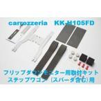 カロッツェリア KK-H105FD フリップダウンモニター用取付キット ホンダ/ステップワゴン用