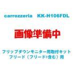 カロッツェリア KK-H106FDL フリップダウンモニター用取付キット ホンダ/フリード(フリード+含む)用