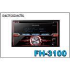 パイオニア FH-3100 カーオーディオ