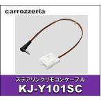ステアリングリモコンケーブル KJ-Y101SC