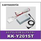 ステアリングリモコンアダプター KK-Y201ST