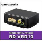 パイオニア 映像出力用RCA分配器 RD-VRD10