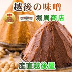 みそ 味噌 田舎味噌 新潟県新潟市 堀周商店 味噌屋の熟成させた味噌 コシヒカリ玄米みそ 1Kg 3個 合計3kg 箱詰 送料無料