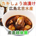 魚介類 水産加工品 貝類 カキ 広島県 呉市 広島カキの老舗 北吉水産の冷凍カキのしょう油漬け 6粒入り 105g  10パック かき 送料無料