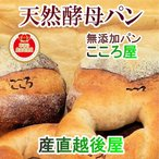 パン 天然酵母パン 食パン 長野県諏訪市  天然酵母パン こころ屋 焼き立て天然酵母食パン 2斤(角食)厳選国産小麦粉と天然酵母使用 送料無料