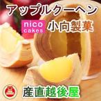 スイーツ 洋菓子 バームクーヘン 青森県創作洋菓子店 小向製菓 りんご丸ごと1個入ったアップルクーヘン6個 専用ギフト箱入 焼きたてをお届け 送料無料