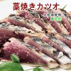 魚 海産物 カツオのたたき 高知県高知市場 土佐海産物 海訪屋 藁焼き鰹の塩たたきセット 3節 送料無料 冷凍便でお届け