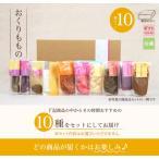 漬け物 野菜 ギフト 詰合せ 福島県 生産農家直結 ももがある 漬物ギフトセット 10種類詰合せ 贈答用ボックス入り 送料無料