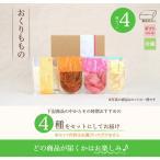 漬け物 野菜 ギフト 詰合せ 福島県 生産農家直結 ももがある 漬物ギフトセット 4種類詰合せ 贈答用ボックス入り 送料無料