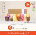 漬け物 野菜 ギフト 詰合せ 福島県 生産農家直結 ももがある 漬物ギフトセット 8種類詰合せ 贈答用ボックス入り 送料無料