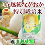 米 お米 令和元年産 コシヒカリ 20kg 特A地区 特別栽培米 新潟産 JA越後ながおか農協 産地限定米 送料無料