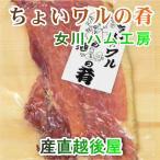 肉加工品 ウインナー ソーセージ 新潟県関川村 女川ハム工房 選べる ちょいワルの珍味 3商品詰合せセット 送料無料