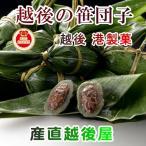 お菓子 餅 笹だんご 新潟県産 越後を代表する味 創業昭和11年 港製菓の笹だんご 粒あん20個入り 冷凍保存