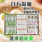 日本一短い そーめん 白石温麺 宮城県白石市 松田製粉 白石温麺 三種セット 90g 18束 送料無料