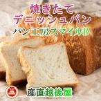 パン 食パン デニッシュパン 越後十日町 パン工房 スマイルD プレーンデニッシュパン ロング 1本(2斤) ギフト プレゼント 焼たて 送料無料