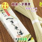 お歳暮 そば 乾麺 へぎ蕎麦 越後小千谷 へぎ蕎麦 わたや 干しへぎ蕎麦 200g2袋 つゆ無 送料無料