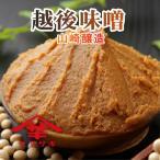 新潟県小千谷 山崎醸造 越後甘熟 国産原料100% 無添加 米みそ 600g 甘口 みがき大豆使用 ギフト