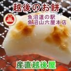 国内産 青大豆 越後の生豆餅 国内産もち米 青大豆使用 300g(9枚入り)  餅 豆餅 ギフト
