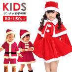サンタ コスプレ 子供 クリスマス コスチューム 服 ベビー着ぐるみ もこもこロンパース ベビーフォト サンタクロース 衣装 キッズ 赤ちゃん