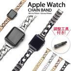 アップルウォッチ バンド チェーン おしゃれ Apple Watch ベルト おしゃれ ゴールド シルバー ブラック カジュアル ビジネス 取替 着せ替え カスタム 腕時計