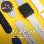 アップルウォッチ バンド シリコン おしゃれ 38mm 40mm 42mm 44mm 実用的 Apple Watch バンド くすんだ くすみ ベルト おしゃれ カジュアル ビジネス