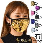 マスク 洗える スパンコール マスク スパンコールマスク ダンス キラキラ 洗える 紫外線対策 UVカットマスク 布 大人 布マスク 派手 デザインマスク 大人用