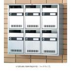 郵便受箱 戸数設定タイプ SAM型 縦型(4戸用) BL-SAM-D4